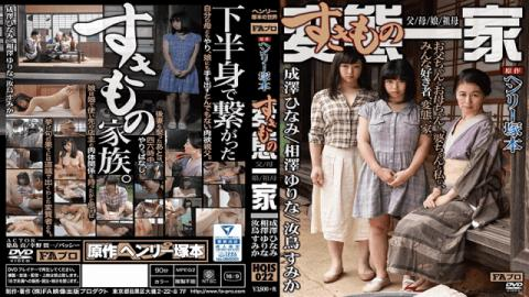 F&A Pro HQIS-022 A Henry Tsukamoto Production A Family Of Perverts Father/Mother/Daughter/Grandmother Sumika Natori, Yurina Aizawa, Hinami Narusawa