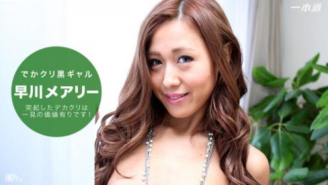 1Pondo 051916_301 - Mary Hayakawa - Japanese Sex Full Movies