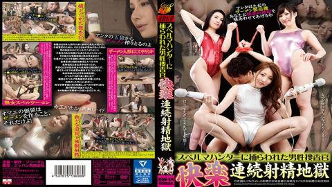 NFDM-474 - Male Investigator Pleasure Continuous Ejaculation Hell Trapped In Cum Hunter