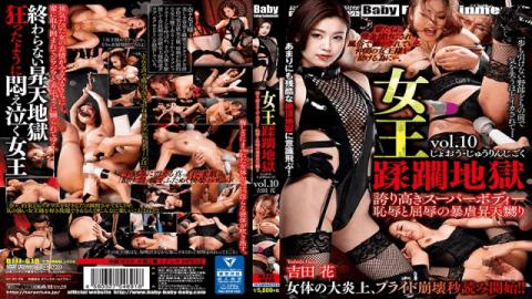 DJJJ-010 FHD Hana Yoshida Queen Frightened Hell Vol.10 Proud High Body Abusive And Humiliated Violence Ascending Tempura Yoshida Flower - Baby Ent