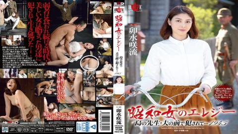 HBAD-302 It Is Fucked In Front Of The Teacher-husband Of Showa Woman Of Elegy Island ... 1945 Saryu Usui