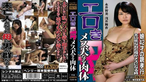 FAX-536 - When Henry Tsukamoto Erotic-out Mother A Female Dog Becomes Flesh Daughter 42-year-old Mother, Who Died In Filial Piety / Husband Is Female - FA Pro . Platinum
