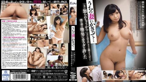 EIKI-004 - Because (the Husband) Angry Is Would  And Only The Ones Of The Wife  The Verge Of Crying Face Layers Say In When My Wife [cuckold] And Allowed The Body To The Other Man Pies Wife [NTR] 18 Ruru Aizawa - BIGMORKAL