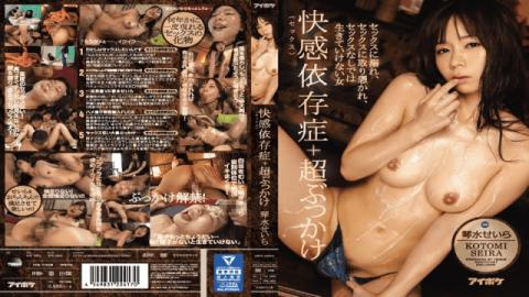 Idea Pocket IPX-063 Mizuseira Kin Peel the white eyes and pant pimples in an irregular posture! Only look straight at the cock and swing your waist and sex faithful dog