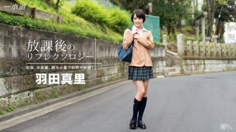 1Pondo 092316_390 Mari Haneda - After school of reflexology Jav Uncen
