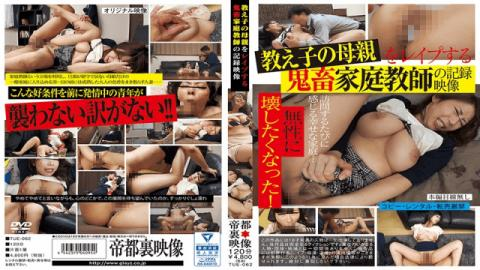 Glayz TUE-062 A Video Record Of A Rough Sex Loving Private Tutor Who Is Raping My Students Mother