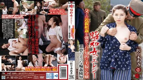 HBAD-345 - Gangbang Insult, Such As The Daughter Nightmare Of Intellectual Good Looks That Have Been Forced To Incest With Showa Woman Of Elegy Father