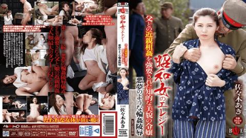 Hibino HBAD-345 Aki Sasaki Elegy Of A Showa Woman An Intelligent And Beautiful Young Lady, Forced Into Incest With Her Father She Must Endure The Nightmarish Shame Of Familial Gang Bang Sex - Hibino AV