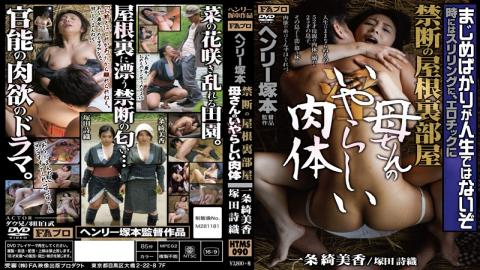 HTMS-090 - Henry Tsukamoto Forbidden Attic Mother Nay (Horny) Seems To Flesh - FA Pro . Platinum