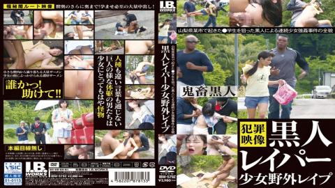 IBW-579z - Black Draper Girl Outdoors Rape