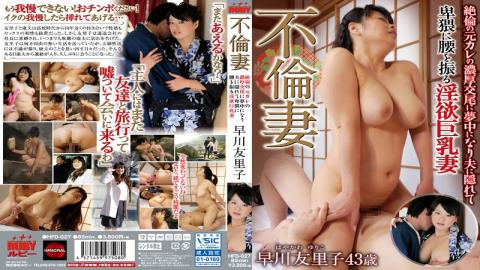 HFD-027 - Hiding In The Husband Becomes Obsessed With Thick Copulation Of The Ex-boyfriend Of Infidelity Wife Unequaled Obscene To Shake The Hips Lust Busty Wife Yuriko Hayakawa - Ruby