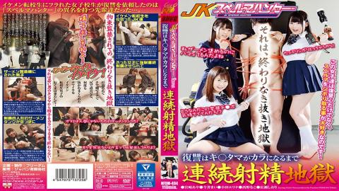 NFDM-494 JK Cum Hunter Revenge Continuous Ejaculation Hell To Yellow _ Tama Is Kara