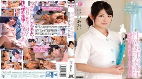 HBAD-320 Not Go Against The Lust In Sexual Desire Processing Nurses And Aphrodisiac Injection Gripper Writes Woman Aoi Mizutani