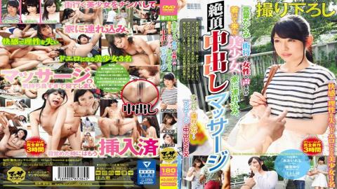 MAGG-014 - Tsurekomi Words A Beautiful Girl Came Arrived Over A Voice To Women Who Go Town To Takumi In House, Massage Out In The Climax