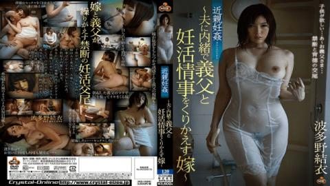 CrystalEizo NITR-312 FHD Yui Hatano Immediate Pregnancy A Wife Who Keeps Her Husband Secretly Father-in-law And Pregnancy Affair