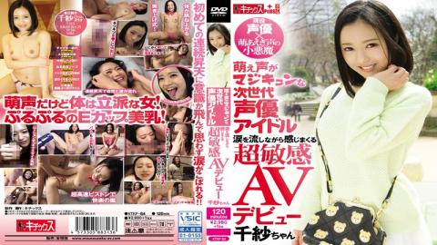 KTKP-064 Ultra-sensitive AV Debut Moe Voice Spree Feel While Introducing The Next Generation Voice Actor Idle Tears Of Majikyun.Chisa-chan