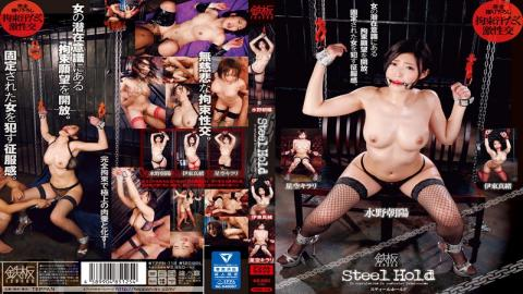 TPPN-118 - Steel Hold - TEPPAN