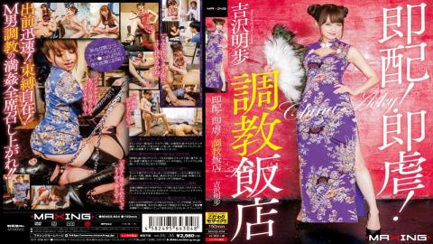 MXGS-854 - Immediate Distribution!Immediately 虐!Torture Hotel Akiho Yoshizawa - MAXING