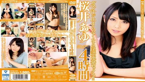 BDSR-258 - [Lost Once This! ]Play To Masu Immediately Missing In Three Minutes.Dirty Barrage Sex Endure Juice Will Not Stop! ! Sakurai Ayu 4 Hours - BIGMORKAL
