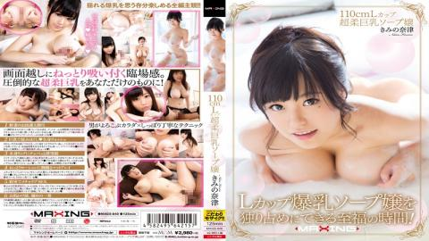 MXGS-840 110cmL Cup Super-soft Busty Soap Miss Kimi Natsu