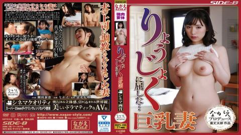 NSPS-495 - Succumbed To Insult  Busty Wife Seta SoMegumi