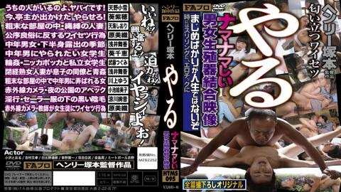 HTMS-095 Male And Female Genital Coalescence Combined Video Has To Namanama Do Henry Tsukamoto