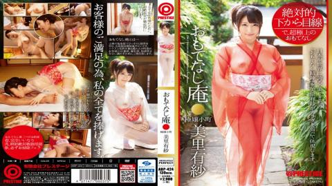 ABP-424 - Looking From The Absolute Bottom Hospitality Hermitage Gokujo Komachi Misato Arisa - Prestige