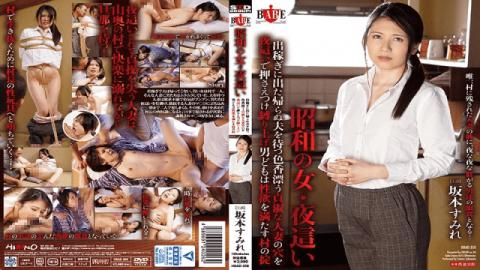 Hibino HBAD-358 Sumire Sakamoto A Night Visit With An Older Woman A Faithful Married Woman Waits For Her Husband, Who Left Home To Earn Money, And Will Not Be Coming Home These Men Paid Her A Night Visit And Held Her Down And Satisfied Their Sexual Urges - Hibino AV