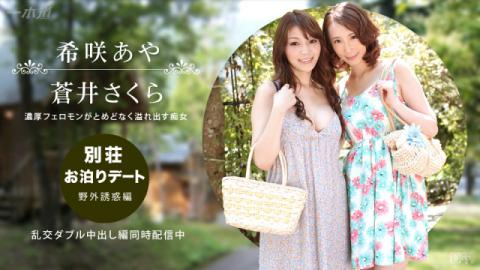 1Pondo 092314_888 - Aya Kisaki Sakura Aoi - Asian Sex Full Movies