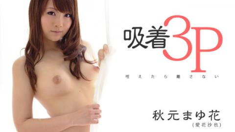 Heyzo 0195 Mayuka Akimoto Threesome with the Clear Skinned Beauty in a Kinky Outfit