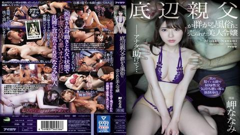 IPX-527 A Beautiful Lady Sold To The Customs That Her Father Gathers In Humiliation In Front Of Her Husband. Cape Nanami
