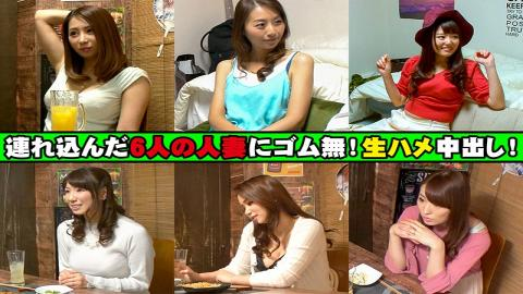 IZAKCP-003 A Married Woman Observation Variety Special Edition 3 We Brought 6 Married Woman Babes, And We Have No Condoms! Raw Fucking Creampies! Observe These Lovely Ladies To Your Heart's Content In 372 Minutes Of Pure Pleasure!