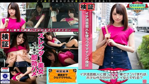 KBTV-018 If you learn from Ichi style entertainers and pick up with a good car, you can be a good woman without a hotel fee? Theory