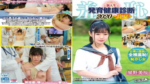 ZOZO-009 Shame! New S*****t Boy And Girl Education Health Exam 2020 - Mio Edition