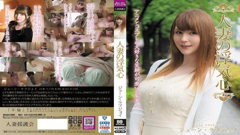 SOAV-069 A Married Woman's Infidelity June Lovejoy