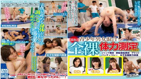 ZOZO-018 Shame! A Young Boys And Girls Mixed Naked Bodies Strength Test 2020 3 Jumping Tests/Front And Back Rolls/Panty Relays/Back Bridges/Female Reproductive Tests