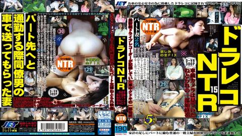 NKKD-180 Dashcam Video NTR 15 The Dashcam Saw Every Moment Of Cuckold Sex, From Start To Finish