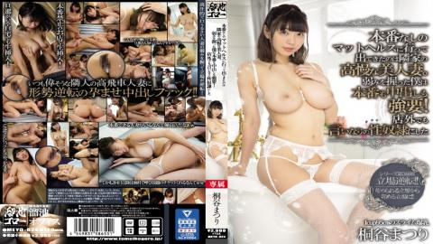 MEYD-624 It was a proud beautiful wife of the neighbor's house who went to Matt Health without a production. I grasped the weakness and forced both production and vaginal cum shot! Kiritani Festival that made a compliant sex slave even outside the store