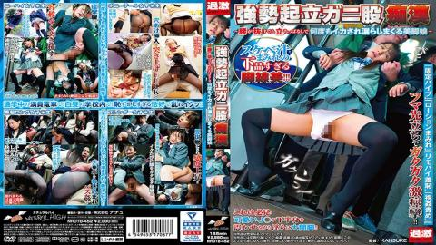 NHDTB-452 Crotch Grabbing In A Stressful Standing Position - Stuck Standing Even If Her Legs Fall Out From Under Here, A Girl With Beautiful Legs Cums Over And Over Again -