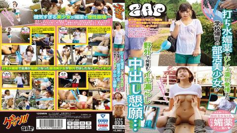 GZAP-003 Sprinkles Of Aphrodisiac-Soaked Horniness With A Beautiful Girl Who Was On Her Way Home From School After Finishing Her Club Activities, And Then She Begged For Outdoor Pissing Orgasmic Creampie Sex, Over And Over Again...