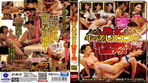 PTS-473 Mature Woman And Young Wife's Lesbian Age Gap Massage Parlor Successive Orgasms With Squirting vol. 2