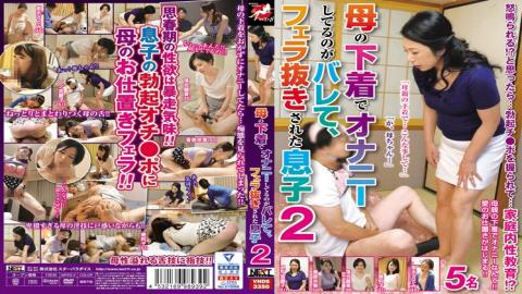 VNDS-3350 A Stepmom Finds Her Stepson Jerking Off To Her Underwear, So She Sucks His Cock For Him 2