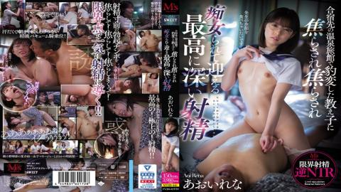 MVSD-445 At The Hot Springs Resort Team Trip, The Young Female Coach Suddenly Turns Into A Teasing Slut And Brings The Older Manager To The Most Explosive Orgasm Of His Life - Rena Aoi