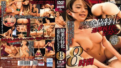 DDT-641 Specialized Cowgirl Piledriving Piston Follow-up, 8 Hours
