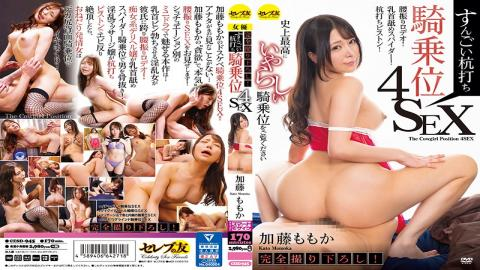 CESD-945 Completely Taken Down! Amazing Pile Driving Cowgirl 4 SEX Momo Kato