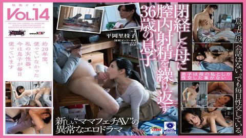SDMF-012 I'm An Old Man Who Lives Like A C***d. I Satisfy My Sexual Urges With My Stepmother. A Peachy Family VOL.14 Rieko Hiraoka
