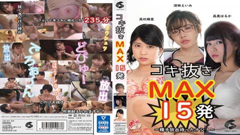 GENM-045 Ejaculation MAX 15 Shots - I Had Been Waiting To Release My Sperm!