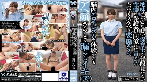 YST-235 Studio Komyo  This Nursery School Teacher Is Usually Plain And Quiet And Never Shows Her Sexual Hangups In Public, And She Could Never Tell The Parents Of The C***dren Or Her Colleagues That She's Secretly A Horny Pervert. And When She Experiences Mind-Blowing Eroticism, She Pants Like A Bitch And Starts Pissing Herself With Orgasmic Pleasure (LOL) Mitsuha Higuchi