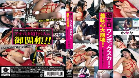 VNTG-024 Studio Orustak Pictures Shameful Collapse In The Extreme Erotic One Box Car!De M-chan Who Lives In Shame!~ / Wakana