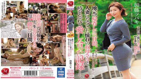 JUL-435 Studio MADONNA  Three Days Alone With The Aunt You've Always Wanted - This Lusty MILF Might Be Married, But You're All She Wants. Tsubaki Kato
